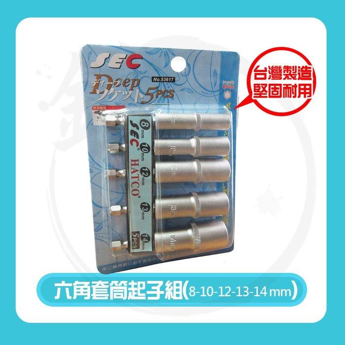 台灣製造*小鐵五金*82mm 中長套筒 電動套筒 起子套筒組 六角套筒組*GDR GSR 可參考
