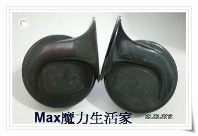 《12週年慶免運費》 【Max魔力生活家】BODE高低音螺型喇叭 頂級雙B配備