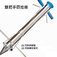 『現貨~全新升級$1380』雙把手四拉線栽苗器+可拆卸腳踏+定距尺+播種器