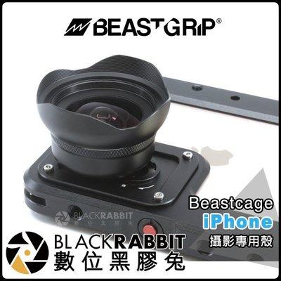 數位黑膠兔【 Beastgrip Beastcage iPhone XR 攝影專用殼 】 手機殼 手機廣角鏡頭 37mm