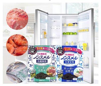 【雷恩的美國小舖】日本製 白元 活性炭 冰箱除臭劑 脫臭劑 消臭盒 冷藏室 冷凍室 可1年脫臭 去異味