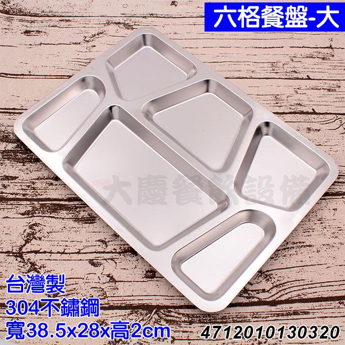 台灣製 六格餐盤-大 B0424【含稅付發票】不鏽鋼餐盤 304不鏽鋼 六格餐盤 菜盤 大慶餐飲設備 (嚞)