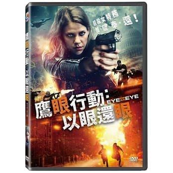 <<影音風暴>>(全新電影2011)鷹眼行動:以眼還眼 DVD 全99分鐘(下標即賣)48