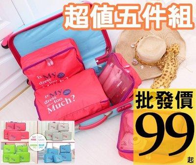 韓國 旅遊旅行出國 收納袋 行李箱壓縮袋旅行箱 包中包 收納包 化妝包 內衣 鞋 護照 行李箱用五件組 【RB354】