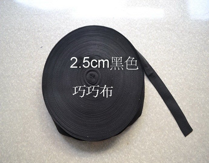 *巧巧布拼布屋*台灣薄PP織帶 25mm 2.5cm織帶 / 可作斜背帶 / 黑色包邊織帶  厚約1mm