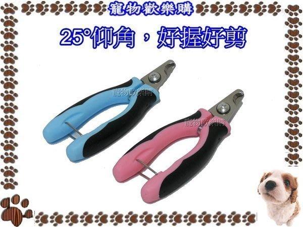 【寵物歡樂購】雙色指甲剪 不鏽鋼刀頭最佳揚角25度 人體工學+止滑握把 好握、好剪《可超取》
