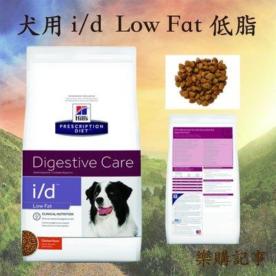希爾思 希爾斯 Hills 狗 犬用 處方飼料 i/d idLow fat 低脂 17.6磅 [1862] 現金專區