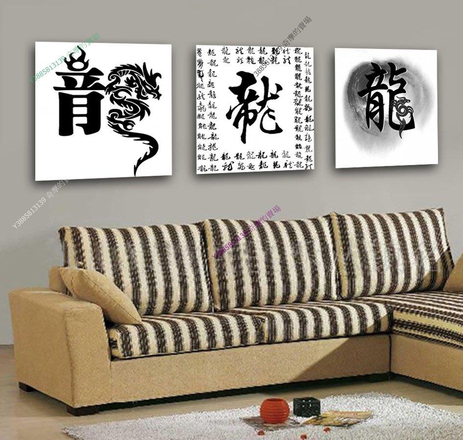 【30*30cm】【厚0.9cm】龍-無框畫裝飾畫版畫客廳簡約家居餐廳臥室牆壁【280101_446】(1套價格)