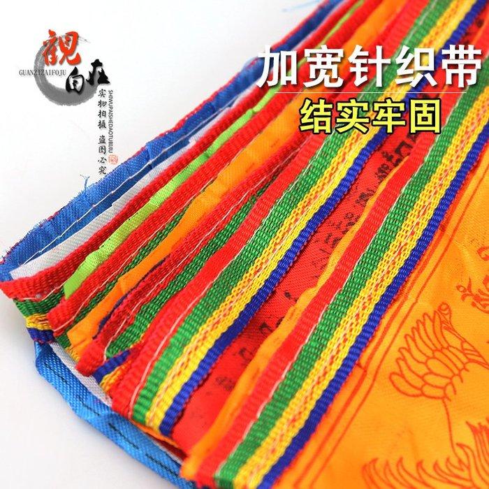 聚吉小屋 #藏式吉祥經幡五色旗經旗風馬旗龍達1條5.6米20面10種經文 1條包郵