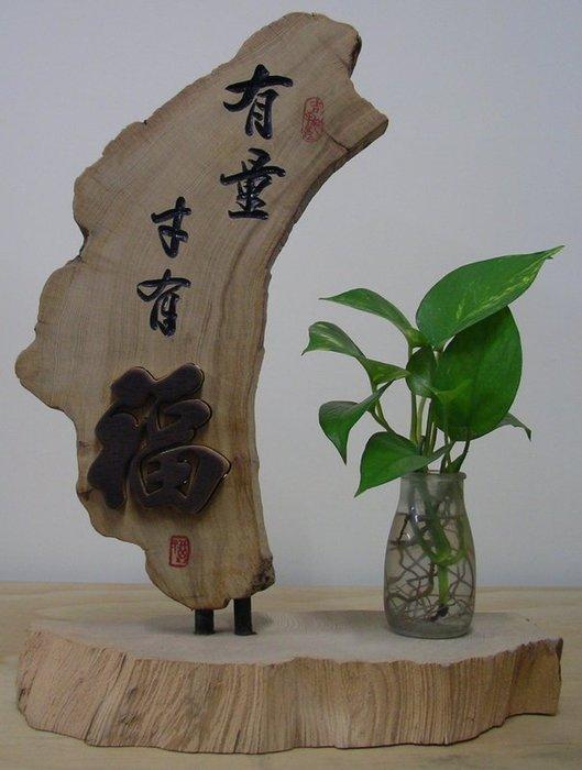 (禪智木之藝)立體字木雕 樟木 立體字 雕刻 立體雕刻藝術 工廠直營-有量才有(福)