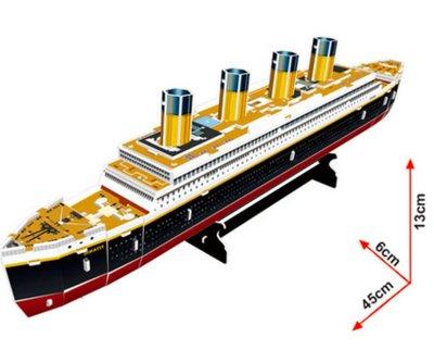 【晴晴百寶盒】日本進口 鐵達尼號郵輪3D拼圖模型 DIY遊輪玩具 拼裝 益智遊戲玩具 CP值高 生日禮物禮品 J025