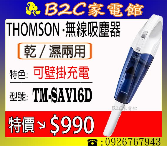 《B2C家電館》【特價↘$990~乾濕兩用~可壁掛充電】【THOMSON湯姆盛~手持無線吸塵器】TM-SAV16D