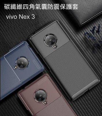 --庫米--vivo NEX3 碳纖維紋氣囊防摔軟套 保護套