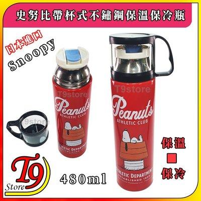 【T9store】日本進口 Snoopy (史努比紅) 帶杯式不鏽鋼保溫瓶 保冷瓶 水壺 水瓶 (480ml)