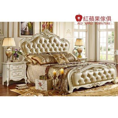 [紅蘋果傢俱] HXW 8816 法式5尺奢華雕花床 雙人床架 軟包床