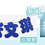 LIOU栗欧~寶寶滿月一百天氣球裝飾背景布置 藍色海豚字母生日派對周歲裝扮