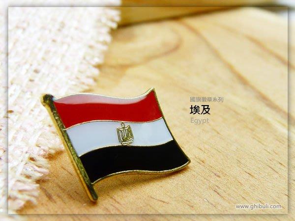 【衝浪小胖】埃及國旗徽章/胸章/勳章/別針/獎章/200國可選購蒐集
