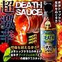 日本 死亡辣醬 布雷爾猝死辣醬 骷顱頭 辣椒醬 Blairs Death Sauce 整人 調味料 SUDDEN
