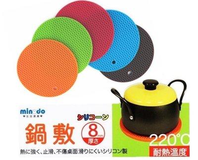 【雷恩的美國小舖】日本minodo鍋敷 矽膠隔熱墊 止滑墊 鍋墊 杯墊 圓形 (不挑色)