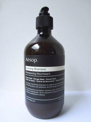 【AESOP】澳洲 NURTURING SHAMPOO 滋潤洗髮精 500ml 保證全新正品/真品 現貨
