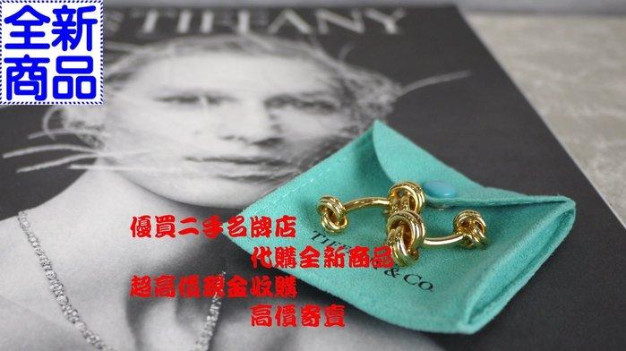 優買二手精品名牌店 TIFFANY & CO.蒂芬妮 750 黃 18 K金 麻花 袖釦 墬子 對墬 西裝釦 袖扣 全新