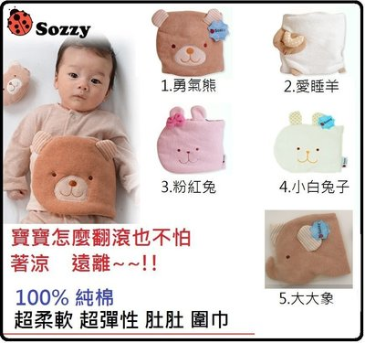 宇橙國際 保暖肚圍 冷氣房 100%純棉 可伸縮 防踢被 嬰兒護肚捲 寶寶推車 腰凳揹巾 背巾 可 C002