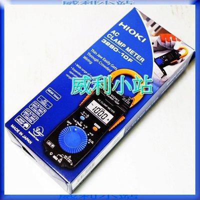 【附發票】【威利小站】日本 HIOKI 3280-10F 超薄型鉤錶 交流電表 三用電錶 超薄型交流鉤錶