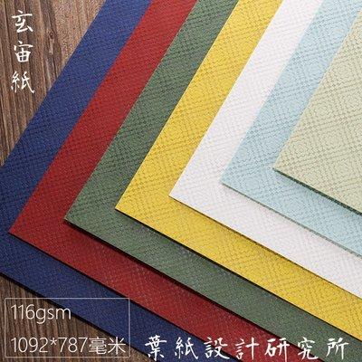 淘淘樂-2019新款 玄宙紙 日本藝術紙 進口特種紙 包裝紙 設計用紙 116g