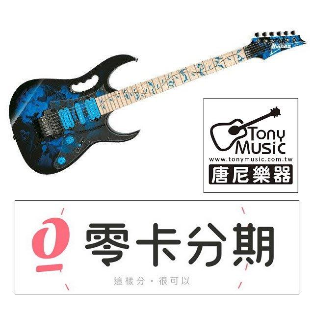 ☆唐尼樂器︵☆歡迎零卡分期 Ibanez Jem77P Steve Vai 簽名 代言 大搖座 電吉他 含原厰硬盒