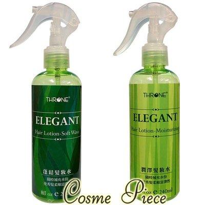 美妝片【斯儂恩-頭髮保養】ELEGANT☆潤澤髮妝水☆蓬鬆髮妝水