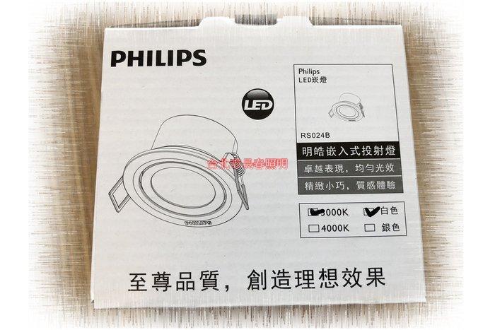 台北市長春路 飛利浦 LED 明皓 二代 投射燈 RS024B 開孔7.8公分 10W 全電壓