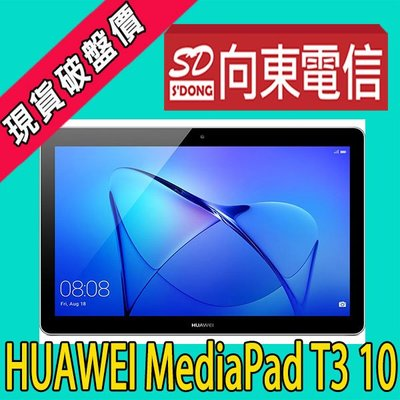 【向東電信萬隆店】huawei 華為 MediaPad T3 2+16g 9.6吋大電量手機攜碼中華999 手機12元