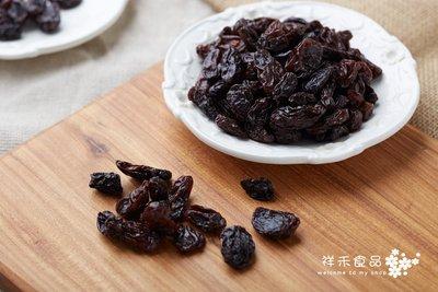 古早味蜜餞 ❤ 黑葡萄乾 350g