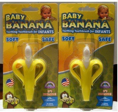 最新款 美國製造 正品 baby banana 香蕉牙咬膠純矽膠嬰兒牙膠牙刷 固齒器 磨牙棒