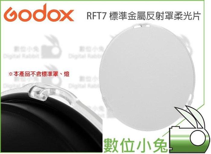 數位小兔【Godox 神牛 RFT7 金屬反射罩柔光片】7吋 AD600 金屬罩 AD-R6專用 Soft 不含標準罩