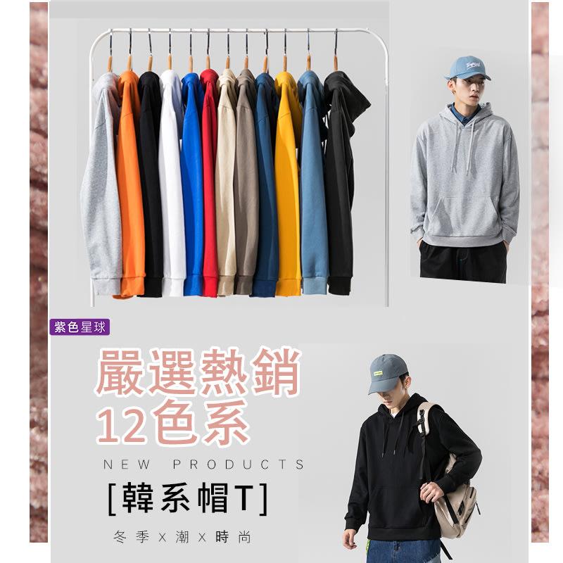 【紫色星球】帽T 連帽上衣 男女皆可穿 大學T 素面帽T【D04378】落肩 長袖帽T 長T 十二色任選 M-5XL
