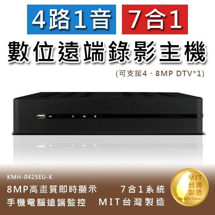 4路1音 七合一 8MP高畫質數位錄影主機 手機監看 支援DTV 不含硬碟(KMH-0425EU-K)@桃保科技