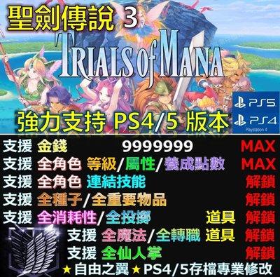 【PS4】【PS5】聖劍傳說 3 TRIALS of MANA 專業存檔修改 替換Save Wizard 聖劍 傳說 3