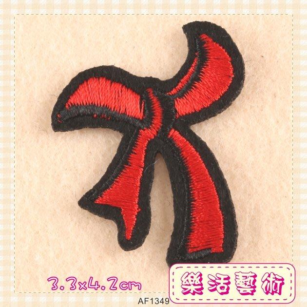 樂活藝術「燙貼布」 ~ 迷你紅蝴蝶結 刺繡布貼 熨斗貼 手作 DIY《有背膠》【現貨】【AF1349】
