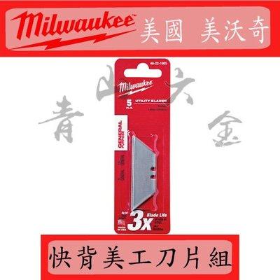 『青山六金』附發票 美國 Milwaukee 米沃奇 48-22-1905 快背 美工刀 刀片 補充包 5入