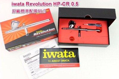 日本原裝 岩田 Revolution系列 iwata HP-CR 0.5 雙動式 噴筆