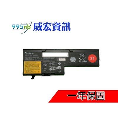 威宏資訊 LENOVO 聯想筆電 維修 電池 無法充電 不蓄電  X60S X61S X61 703 1704 2524