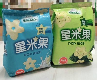 【喜樂之地】統一生機 星米果 牛奶風味/蒜香海苔 (12包以下可以超取)