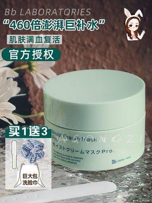 Misskelly代購日本復活草面膜b blab胎盤素保濕涂抹式修復修護收縮潤膚毛孔正品