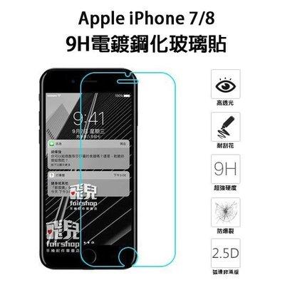 【妃凡】防爆防刮!iPhone 7/8 Plus 9H電鍍鋼化膜 正面 玻璃貼 亮面 2.5D 9h 鋼化玻璃貼 222