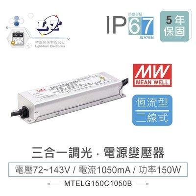 『堃邑』含稅價 MW明緯 ELG-150-C1050B LED 照明專用 恆流型 三合一調光 電源供應器 IP67