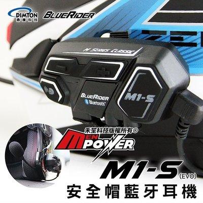 DIMTON 鼎騰 M1-S EVO 大電池 機車藍芽耳機 安全帽藍牙耳機 重機 M1 M1S【禾笙科技】 2