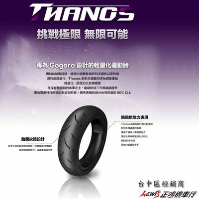 正鴻機車行 薩諾司輪胎 半熱熔輪胎 gogoro2 gogoro3 S2 Plus 後輪 輪胎 後輪胎 Thanos