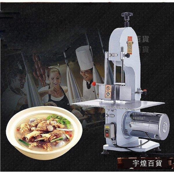 宇煌百貨-冷凍肉排骨商用豬蹄切肉機切骨機鋸骨機剁骨機電動_bmE7