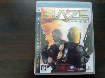 PS3 薄霧 Haze